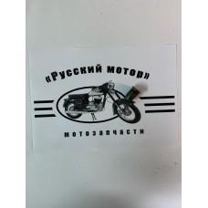 Стакан сцепления мотоцикла Ява 6в и Старуха