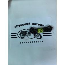 Цепь моторная мотоцикла Ява 360 64 звена б/у