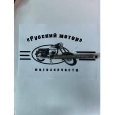 Ось переднего колеса мотоцикла Ява 634