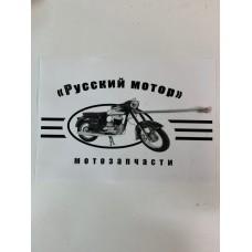 Спица колёса мотоцикла Ява 360 Старуха