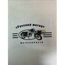 Втулка распорная задней оси мотоцикла Ява 360 Старуха