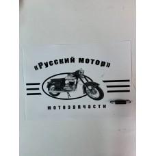 Пружина колодок мотоцикла Ява 360 Старуха