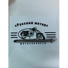 Ось заднего колеса мотоцикла Ява 634